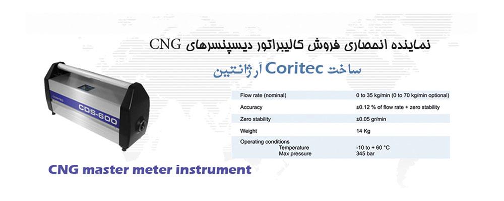نماینده فروش کالیبراتور دیسپنسرهای CNG